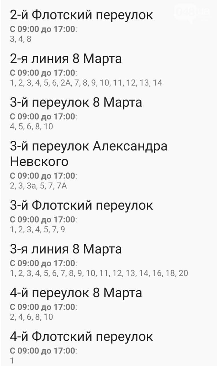 Отключения света в Одессе завтра: график на 29 декабря 3