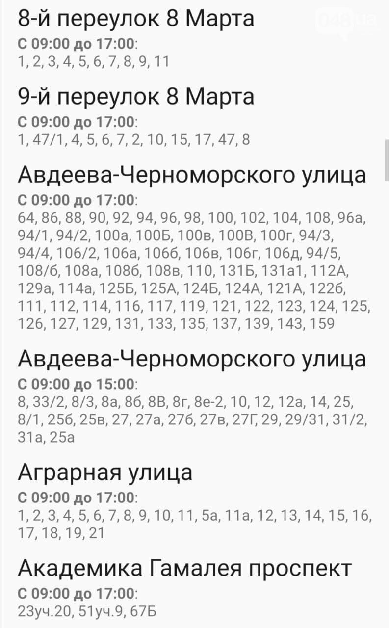 Отключения света в Одессе завтра: график на 29 декабря 5