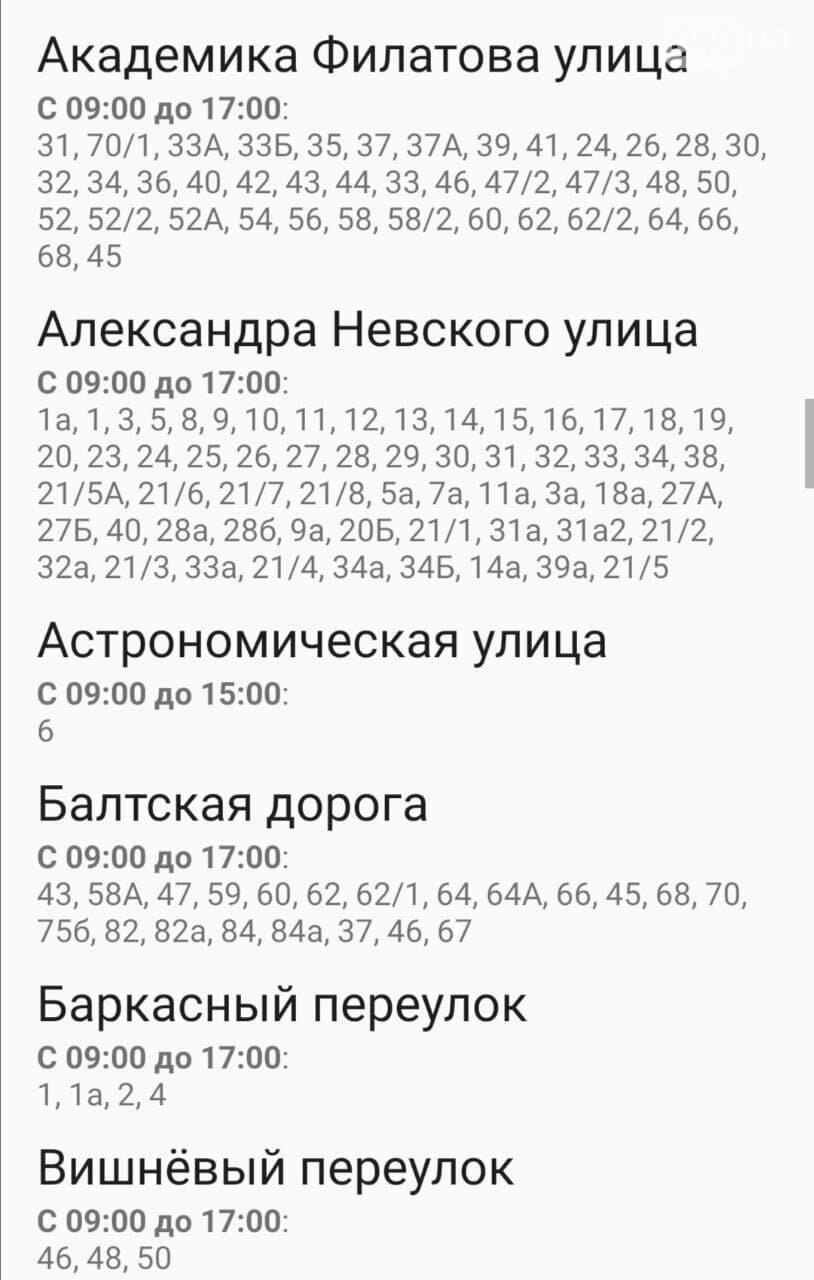 Отключения света в Одессе завтра: график на 29 декабря 6