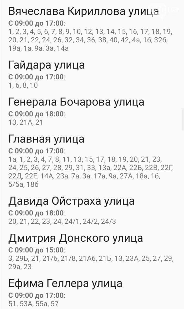Отключения света в Одессе завтра: график на 29 декабря 7