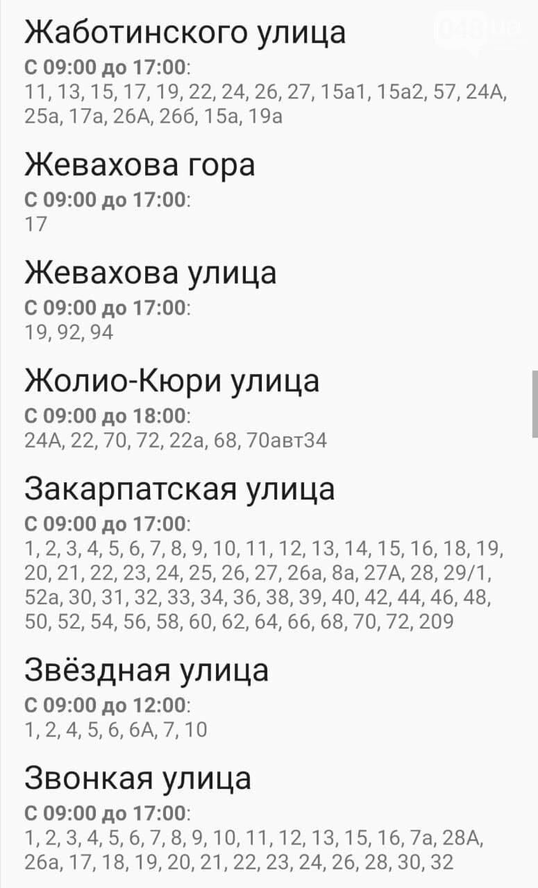 Отключения света в Одессе завтра: график на 29 декабря 8