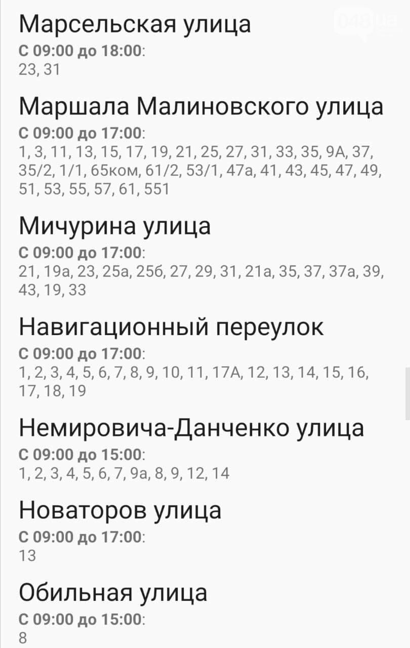 Отключения света в Одессе завтра: график на 29 декабря 10