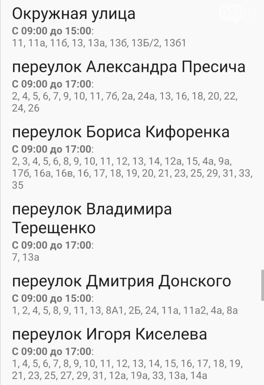 Отключения света в Одессе завтра: график на 29 декабря 11