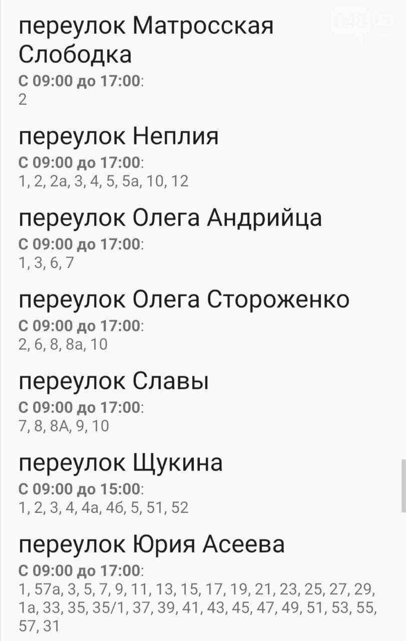 Отключения света в Одессе завтра: график на 29 декабря 12