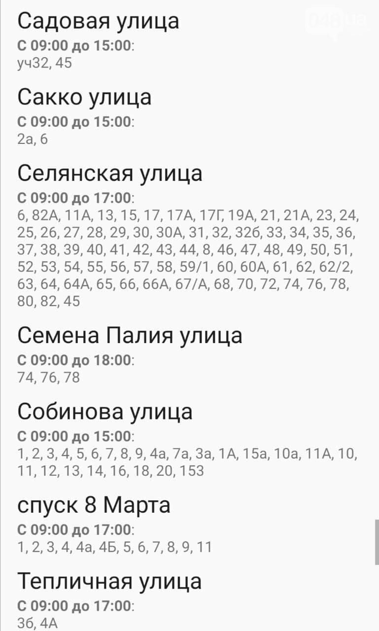 Отключения света в Одессе завтра: график на 29 декабря 14