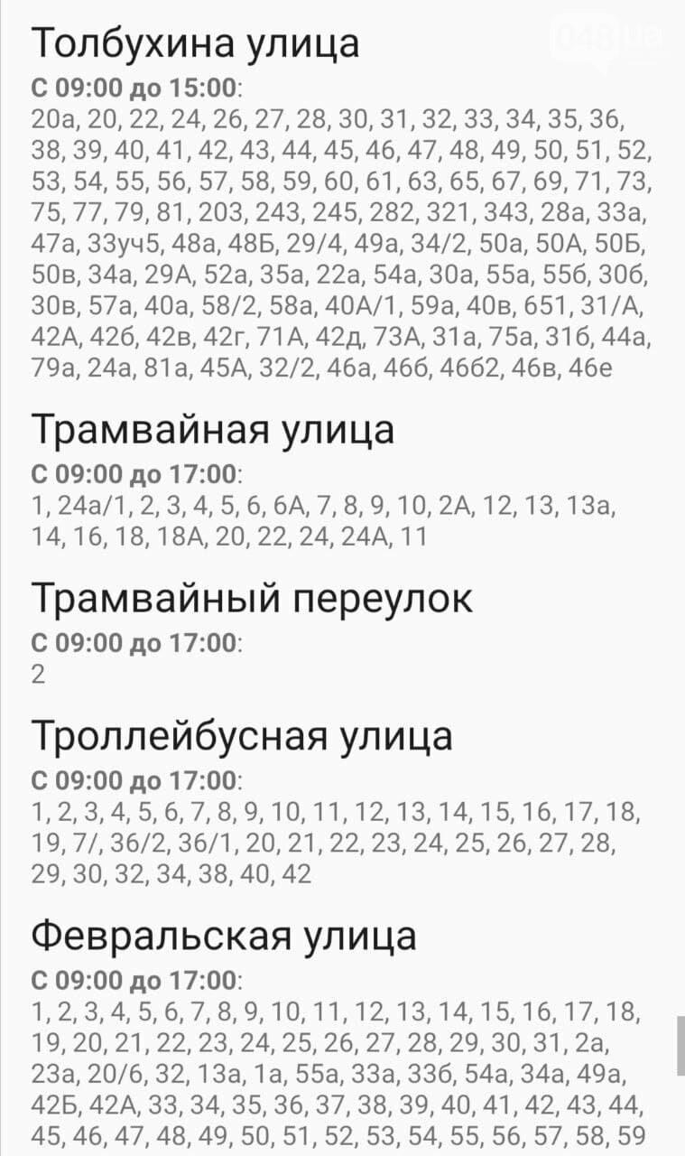 Отключения света в Одессе завтра: график на 29 декабря 15