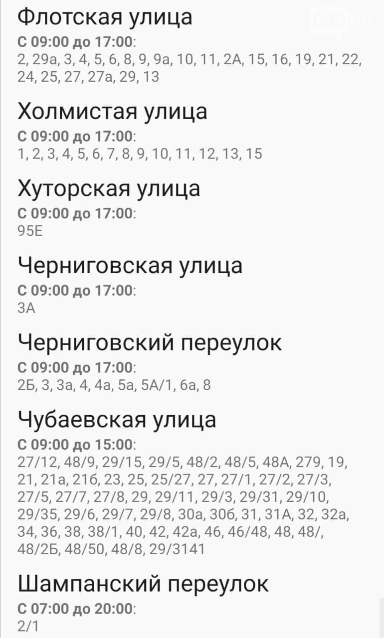 Отключения света в Одессе завтра: график на 29 декабря 16