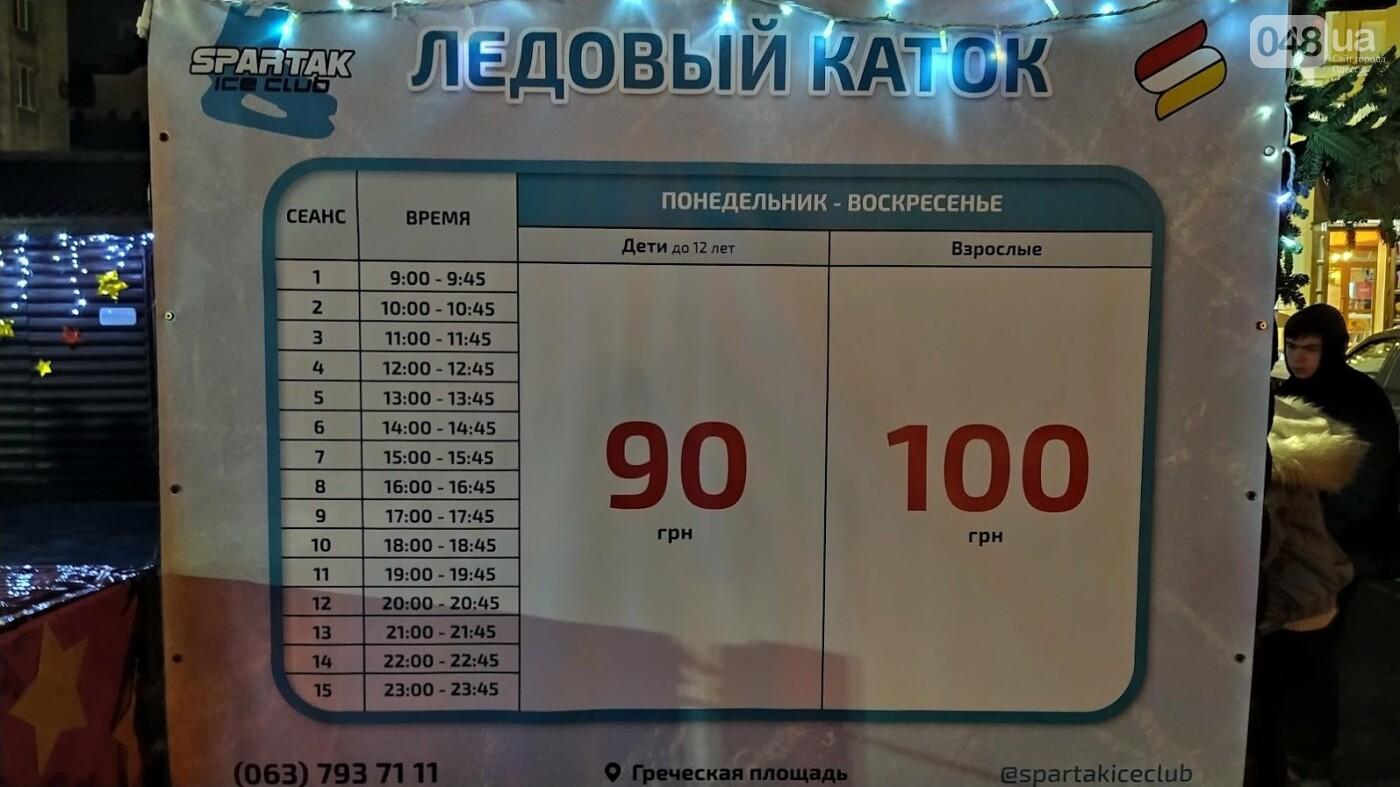 В центре Одессы открыли еще один ледовый каток, - ФОТОРЕПОРТАЖ, фото-15, ФОТО: Александр Жирносенко.