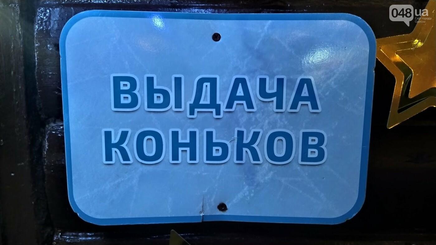 В центре Одессы открыли еще один ледовый каток, - ФОТОРЕПОРТАЖ, фото-12, ФОТО: Александр Жирносенко.