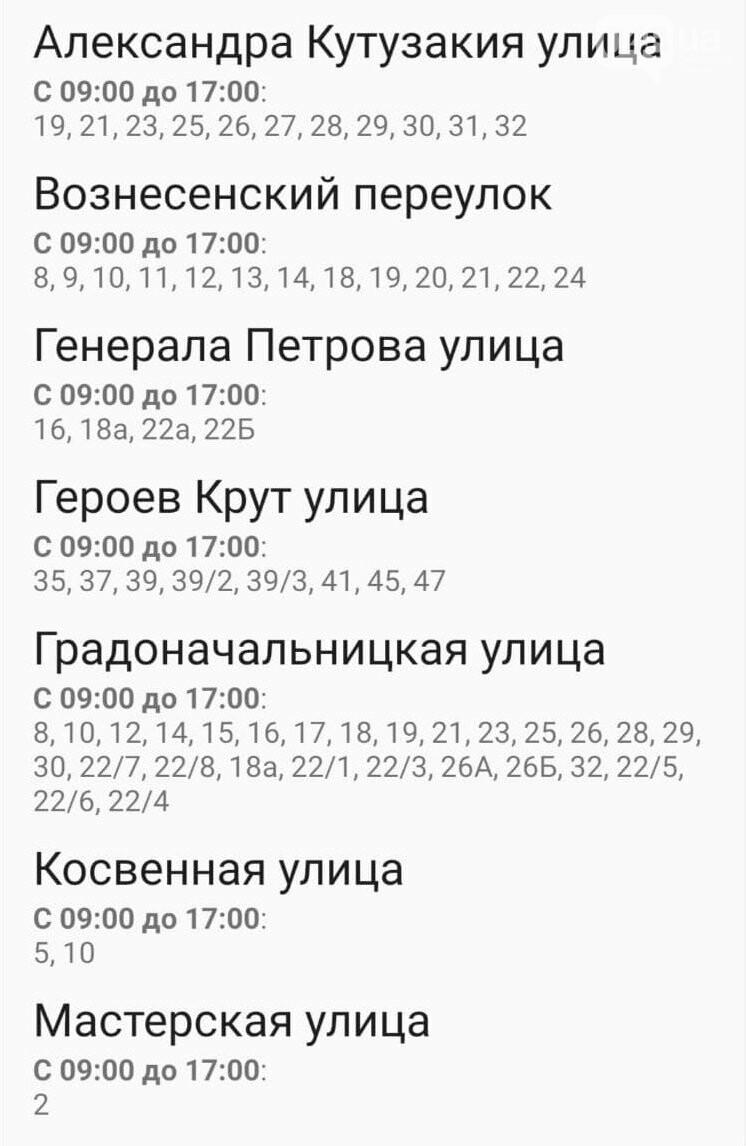 Отключения света в Одессе завтра: график на 5 января 2