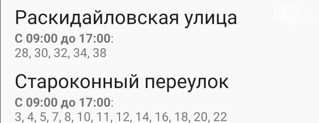Отключения света в Одессе завтра: график на 5 января 3