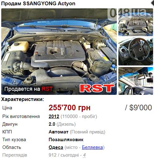 Автомобиль до 9000 долларов: лучшие варианты в Одесской области , фото-8