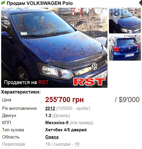 Автомобиль до 9000 долларов: лучшие варианты в Одесской области , фото-9