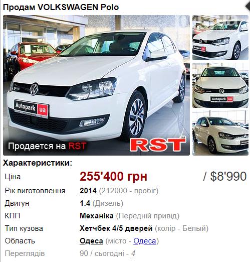 Автомобиль до 9000 долларов: лучшие варианты в Одесской области , фото-1