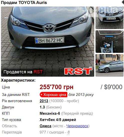 Автомобиль до 9000 долларов: лучшие варианты в Одесской области , фото-4