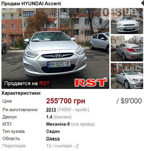 Автомобиль до 9000 долларов: лучшие варианты в Одесской области , фото-6