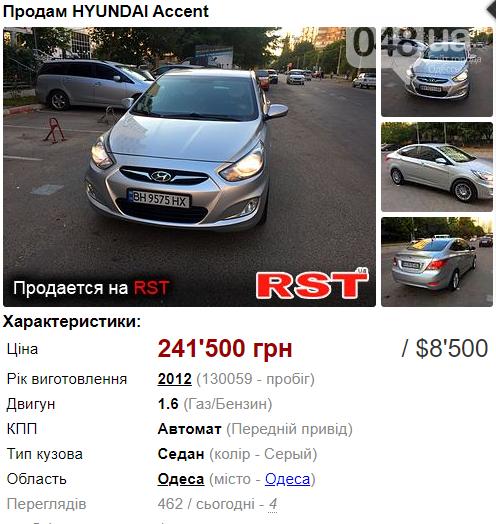 Автомобиль до 9000 долларов: лучшие варианты в Одесской области , фото-5