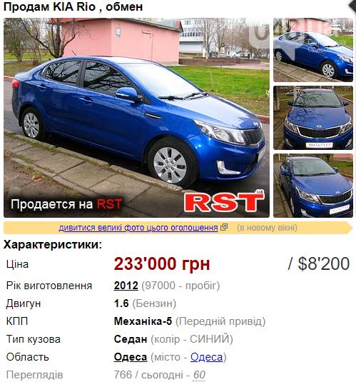 Автомобиль до 9000 долларов: лучшие варианты в Одесской области , фото-7