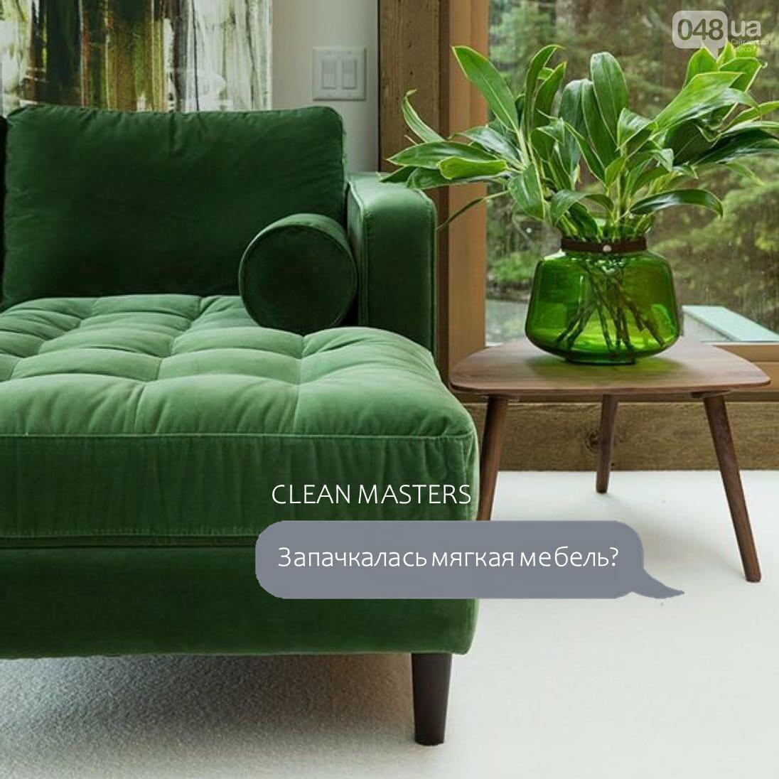 Как и где заказать уборку квартиры?, фото-2