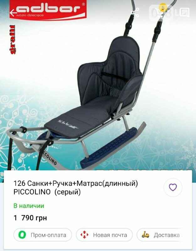 Купить санки в Одессе: цены, варианты - ФОТО, фото-10