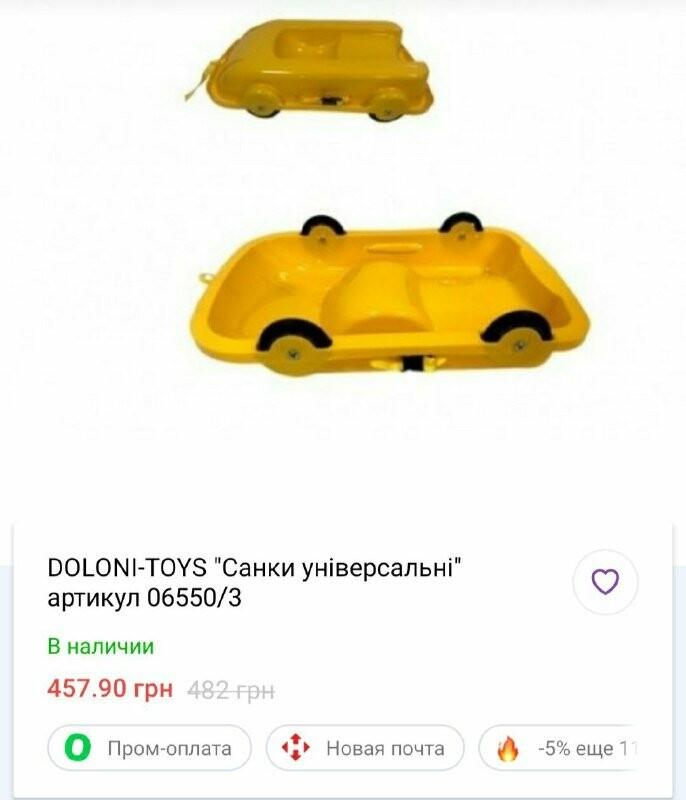 Купить санки в Одессе: цены, варианты - ФОТО, фото-5