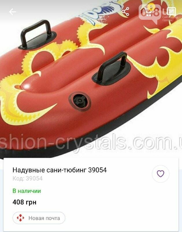 Купить санки в Одессе: цены, варианты - ФОТО, фото-2