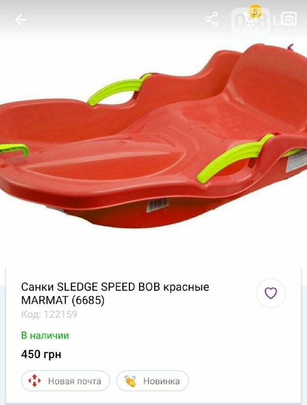 Купить санки в Одессе: цены, варианты - ФОТО, фото-4
