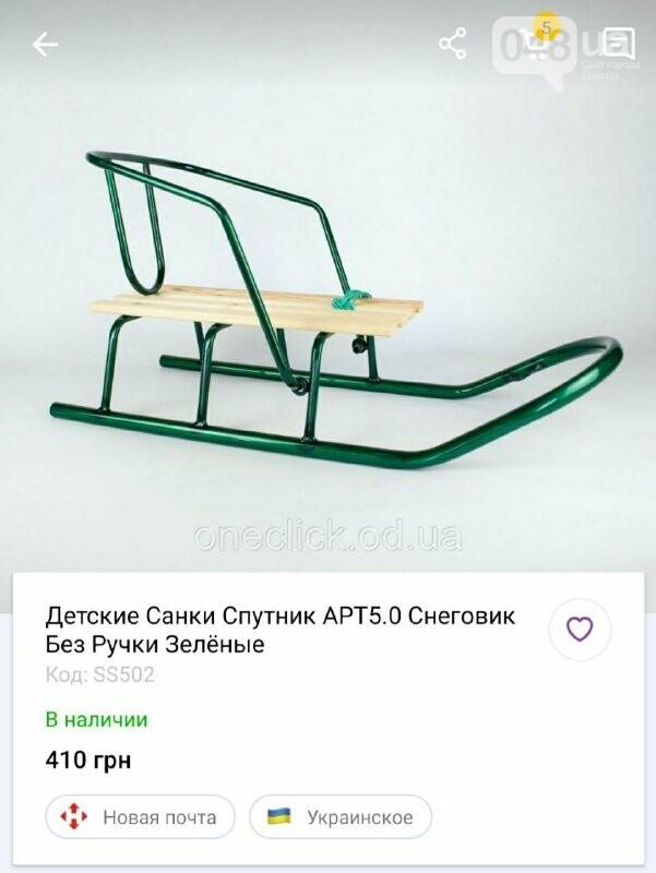 Купить санки в Одессе: цены, варианты - ФОТО, фото-1