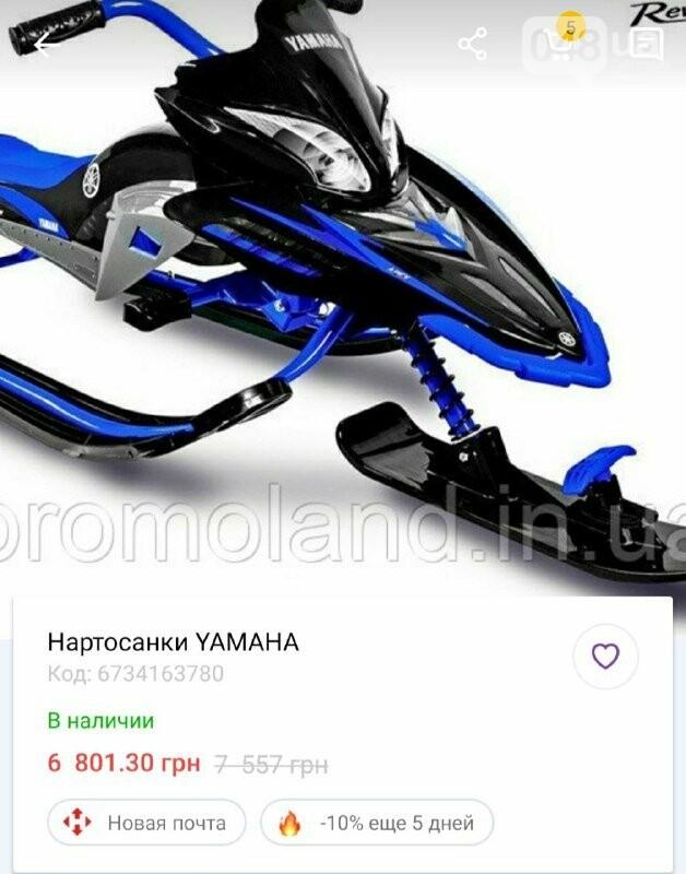 Купить санки в Одессе: цены, варианты - ФОТО, фото-7