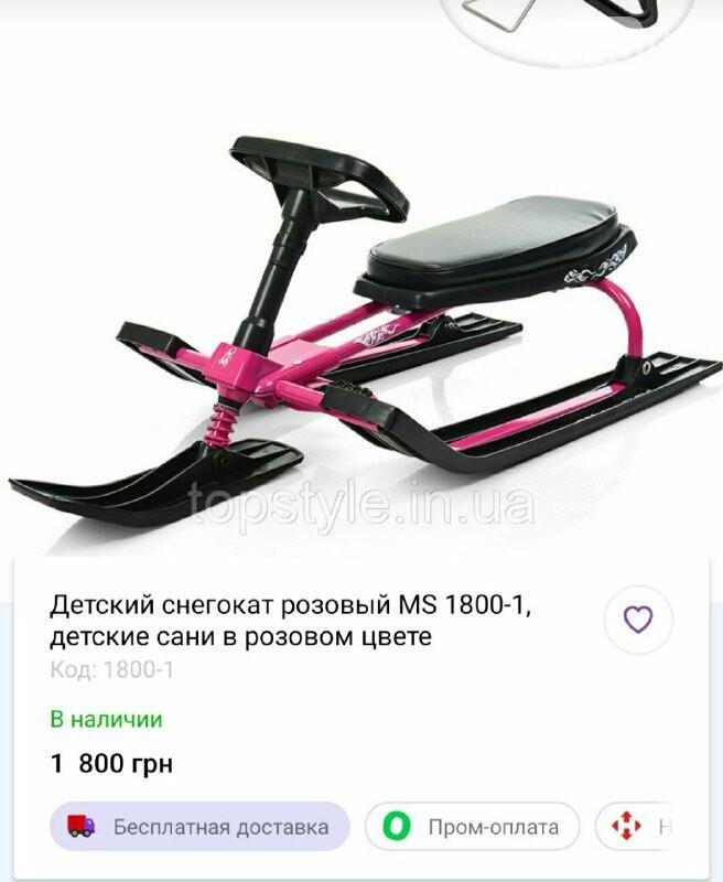 Купить санки в Одессе: цены, варианты - ФОТО, фото-6