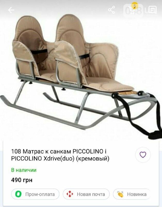 Купить санки в Одессе: цены, варианты - ФОТО, фото-12