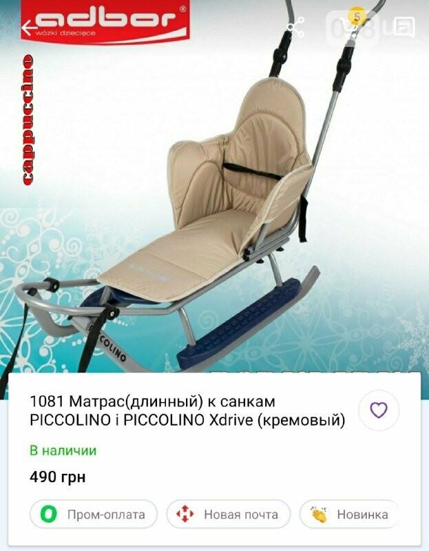 Купить санки в Одессе: цены, варианты - ФОТО, фото-11