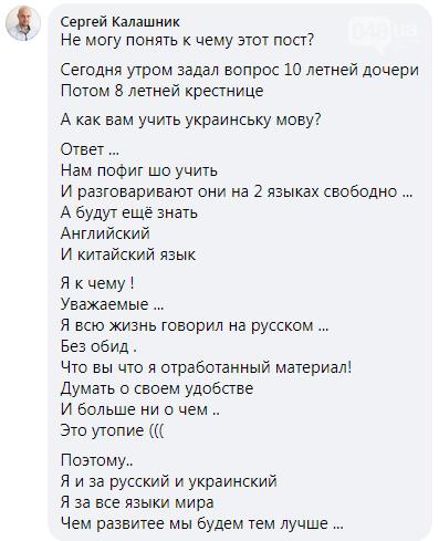 Языковые дебаты в Одессе: 5 ярких комментариев в поддержку украинского языка, фото-5