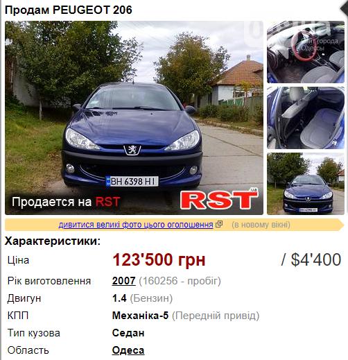 Первое авто до 4500 долларов: интересные варианты в Одесской области, фото-10