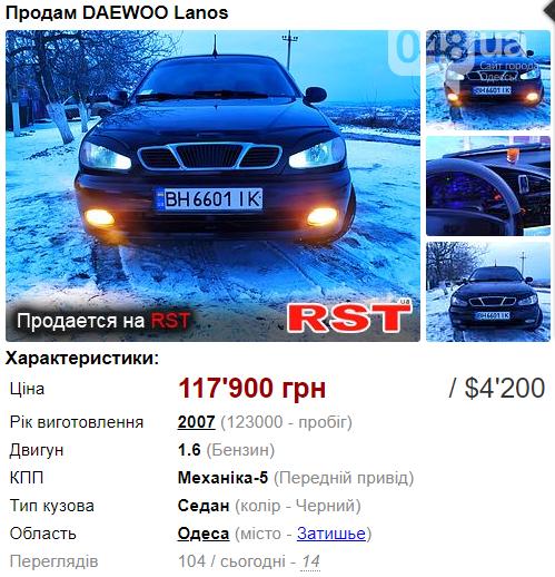 Первое авто до 4500 долларов: интересные варианты в Одесской области, фото-1