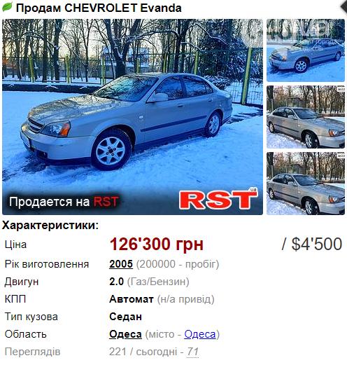 Первое авто до 4500 долларов: интересные варианты в Одесской области, фото-2