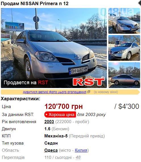 Первое авто до 4500 долларов: интересные варианты в Одесской области, фото-3