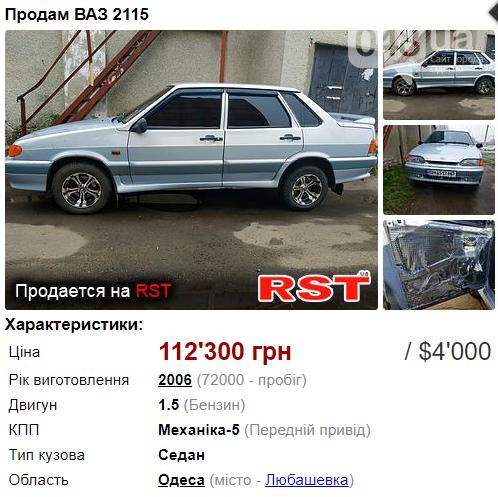 Первое авто до 4500 долларов: интересные варианты в Одесской области, фото-4