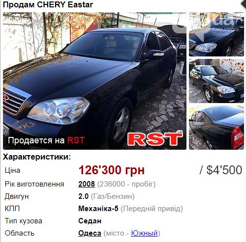 Первое авто до 4500 долларов: интересные варианты в Одесской области, фото-6