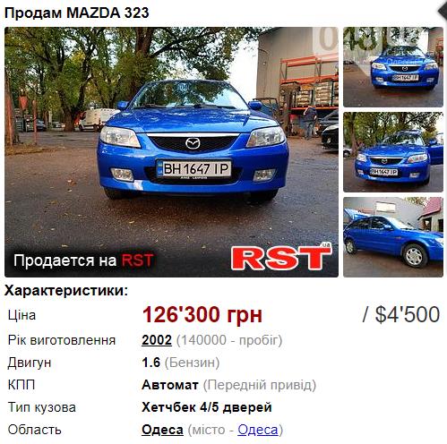 Первое авто до 4500 долларов: интересные варианты в Одесской области, фото-7