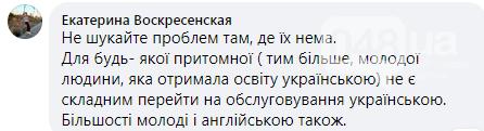 Языковые дебаты в Одессе: 5 ярких комментариев в поддержку украинского языка, фото-3