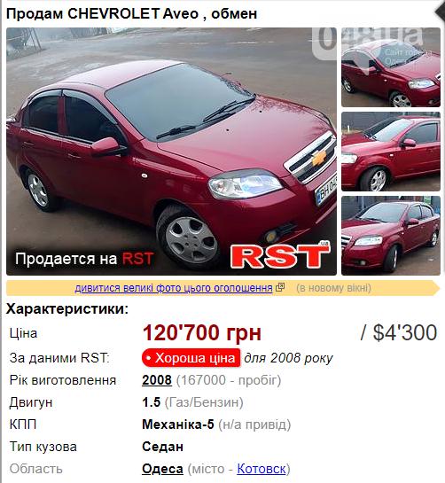 Первое авто до 4500 долларов: интересные варианты в Одесской области, фото-8