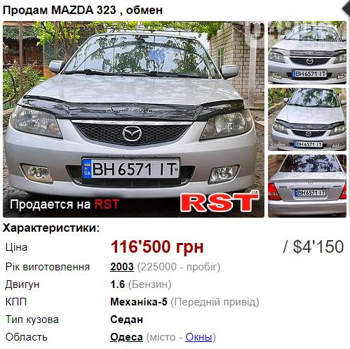 Первое авто до 4500 долларов: интересные варианты в Одесской области, фото-9
