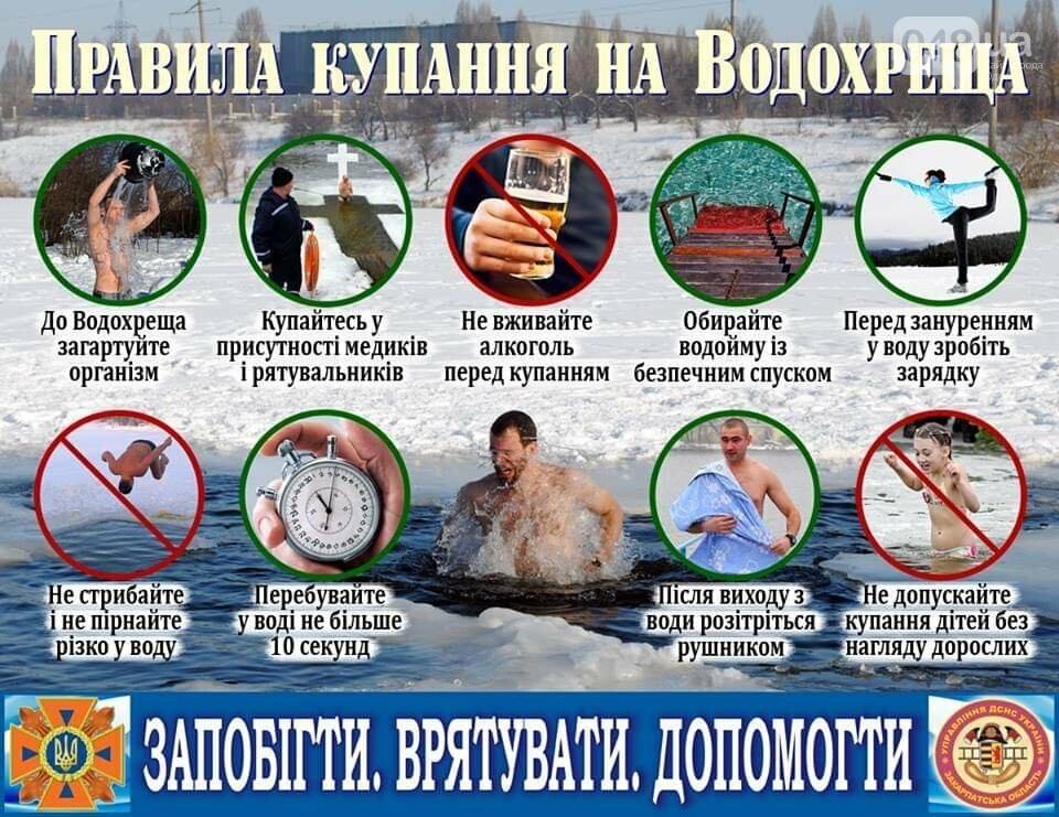 Крещенские купания в Одессе: как окунуться правильно, фото-1