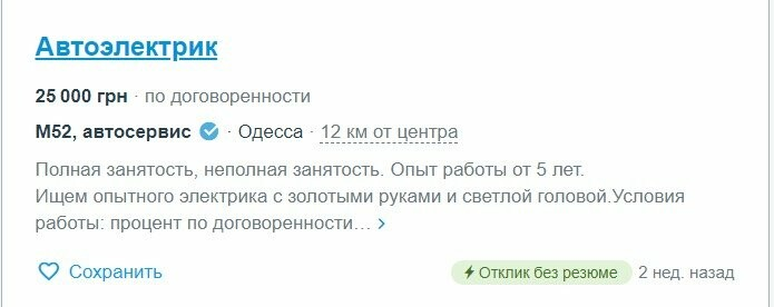 Работа в Одессе: где получают больше 15 тысяч в месяц, фото-1212