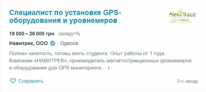 Работа в Одессе: где получают больше 15 тысяч в месяц, фото-1111