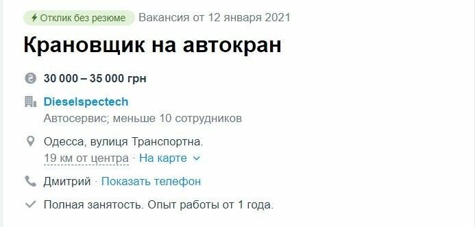 Работа в Одессе: где получают больше 15 тысяч в месяц, фото-1010