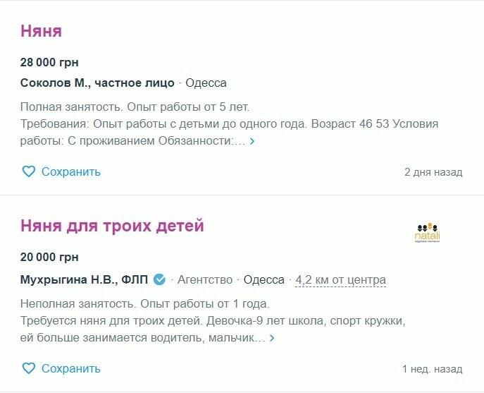 Работа в Одессе: где получают больше 15 тысяч в месяц, фото-44