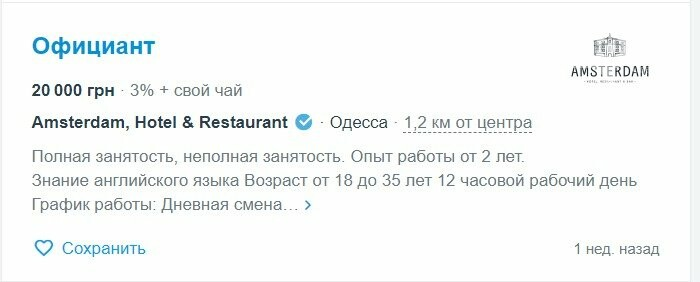 Работа в Одессе: где получают больше 15 тысяч в месяц, фото-33