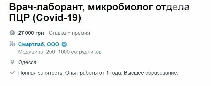 Работа в Одессе: где получают больше 15 тысяч в месяц, фото-55